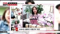 '예비 신부'들의 행복한 결혼준비.. SNS 공개