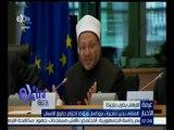 غرفة الأخبار | مفتي الجمهورية يدين تفجيرات بروكسل ويؤكد احترام حقوق الإنسان