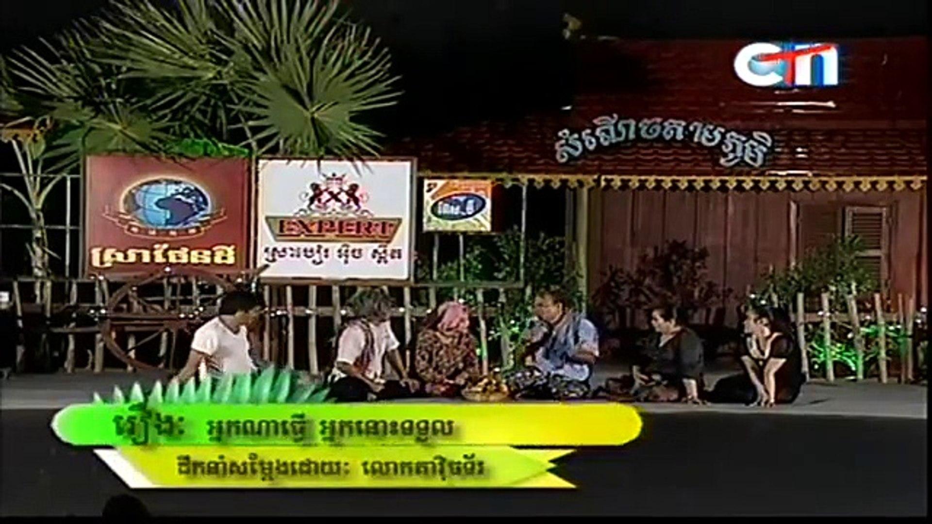 Neakna Tver Neak Nus Tor Toul Khos Trov, 05 June 2016 Khmer Comedy, CTN Comedy, Pekmi Comedy