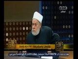 #والله_أعلم | د. علي جمعة : الدعوة لمليونية خلع الحجاب دعوة للفساد