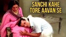 Sanchi Kahe Tore Aavan Full Video Song (HD) | Nadiya Ke Paar | Ravindra Jain Hits | Old Hindi Song