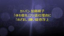 カトパン 加藤綾子「体を優先」フジ退社理由に「めざまし」嫌い疑惑浮上