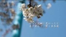遠くへ - 1973年・春・20才   浜田省吾