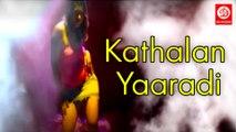 Kathalan Yaaradi 2013 || Hot Tamil Movie  ||  Sivaji, Sridevi
