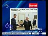 غرفة الأخبار | قراءة في أبرز عناوين الصحف العالمية و العربية