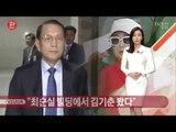 """""""최순실 건물에서 김기춘 봤다"""" 증언 [TV조선 단독]"""