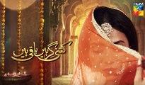 Hum Tv Drama OST - Kitni Girhain Baqi Hain OST 2 - Mitali Singh