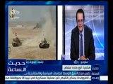 حديث الساعة   المفكر السعودي أنور عشقي يروي تفاصيل مناورات رعد الشمال