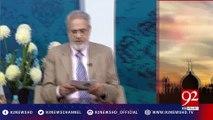 Nuskha: Sojan Ka Elaj | Subh e Noor 13-05-2017 - 92NewsHDPlus