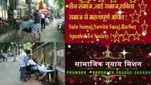 सैन समाज,नाई समाज,सवित समाज से सबसे बड़ी अपिल !