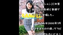 HKT48田島芽瑠グラビア登場:17歳メンバーが白ビキニ 「アクション」