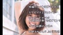 松田るか:現役ライダー美女が白ビキニでセクシーに変身 「ヤンジャン」グラビア登場