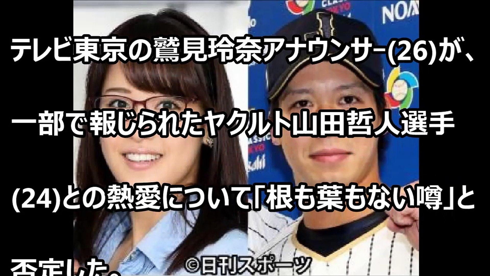 哲人 熱愛 山田