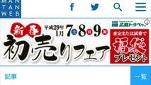 """堺雅人:スカパー!CMで""""白戸家お父さん""""と共演「出るとこ、間違えてないですか?」"""
