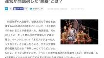 篠田麻里子、AKB48卒業は「クビだった」!?