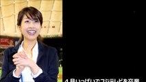 カトパン 加藤綾子 フジ卒業最後の挨拶「一生懸命になれる自分がいると初めて気付けた」