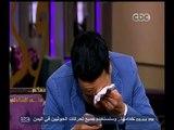 #معكم_منى_الشاذلي   شاهد .. لماذا انهار الفنان سامح حسين من البكاء مع مني الشاذلي