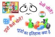 Ludo Game in Hindi लूडो गेम हिंदी में Rules  कैसे खेलें और जीतें Ludo King / Ludo Bing Without Hack