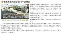 (沖縄)飲酒運転死亡事故 8年の判決 2016年11月10日