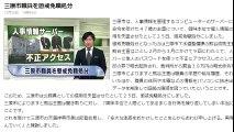 広島 三原市職員を懲戒免職処分・・・個人情報の閲覧を繰り返す 2015年12月25日
