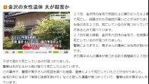 (石川)金沢の女性遺体 夫が殺害か  2016年06月29日
