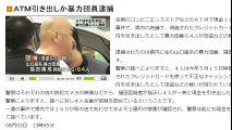 千葉 ATM引き出しか暴力団員逮捕 2016年08月03日