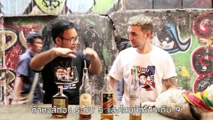 จับฝรั่งมาลองเหล้าไทย (Trying Thai Whiskey all brands) •• Eat It All ••