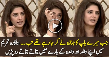 Actress Tehreem Got Emotional After Telling about Death of Her Mother and Father (1)