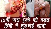 Lucknow : A bride rejected Groom just before marriage because of his poor Hindi  | वनइंडिया हिंदी