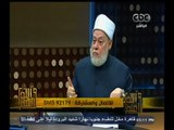 #والله_أعلم | د. علي جمعة : الرسول سيكون سبب لرحمة العالمين يوم القيامة  مسلم وغيره