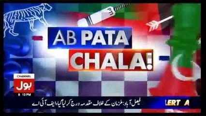Ab Pata Chala - 15th May 2017