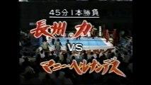 Riki Choshu vs Manny Fernandez (New Japan April 22nd, 1988)