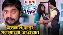 Mazhya Navryachi Bayko | Gurunath Confirms Truth | Zee Marathi Serial | Abhijeet, Rasika & Anita