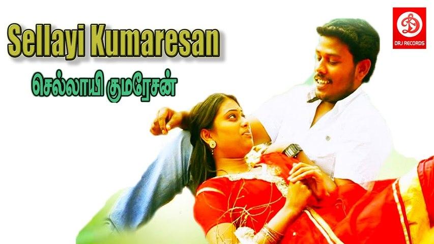 Sellayi Kumaresan     Suspense Thriller Tamil Movie
