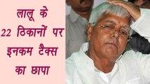 Lalu Prasad Yadav in trouble, Income Tax raids in Delhi, Gurgaon over benami land deals, Know details| वनइंडिया हिंदी