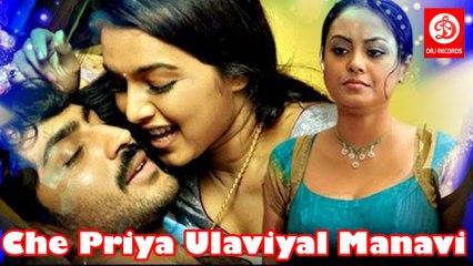 Che Priya Ulaviyal Manavi || Tamil Movie || DRJ Records Tamil