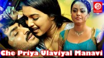 Che Priya Ulaviyal Manavi || Tamil Movie || DRJ Records Tamil