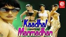Kaadhal Manmadhan || Hot Romantic || Full Movie Latest Tamil || Hot Movie