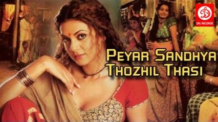 Peyar Sandhya Thozhil Thasi (2009) || Tamil Full Movie || Sushmita Sen, Mithun Chakraborty