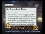 #ممكن | نيويورك تايمز : زيارة السيسي لأثيوبيا تخفف من التوتر بين البلدين