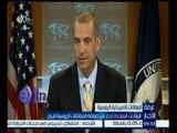 غرفة الأخبار | الولايات المتحدة تحذر من صفقة المقاتلات الروسية لإيران