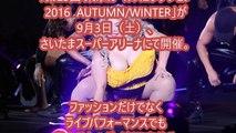 【第23回東京ガールズコレクションA/W】渡辺直美ビヨンセ、ボイメン、超特急…熱狂パフォーマンス!