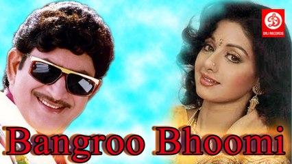 Bangroo Bhoomi | Full Telugu Movie | Natashekara Krishna Ghattamaneni, Sridevi