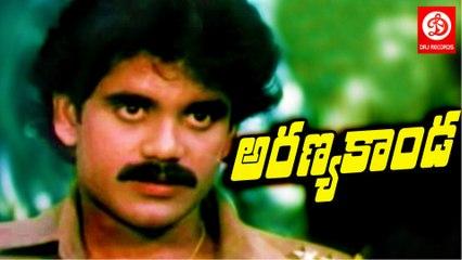 Aranyakanda || Telugu Full Movie || Nagarjuna, Rajendra Prasad, Ashwini