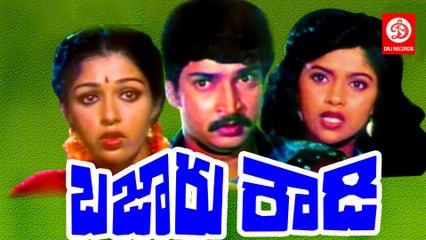 Bazar Rowdy || Telugu Full Length Movie || Mahesh Babu, Ramesh Babu, Nadiya
