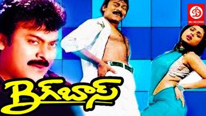 Big Boss || Telugu Full Length Movie || Chiranjeevi, Roja, Madhavi