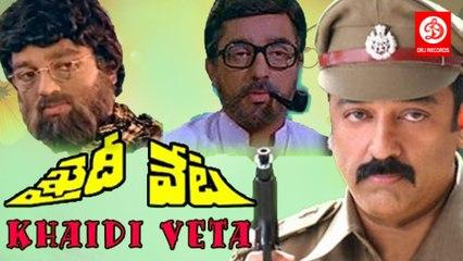 Khaidi Veta || Full Telugu Movie || Kamal Haasan,  Revati  Raadha