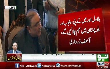 PSP Ko Party Nhi Manta. Asif Zardari