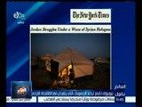 العالم يقول | نيويورك تايمز ترصد الصعوبات التي يتعرض لها الاقتصاد الأردني