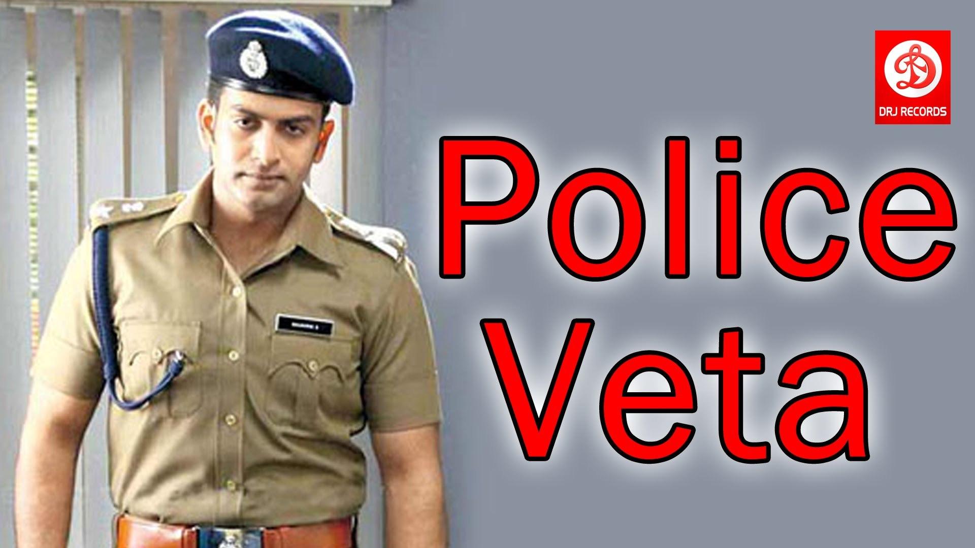 Police Veta || Telugu Full Movie || Action Thriller Movie || Prithviraj, Mallika Kapoor